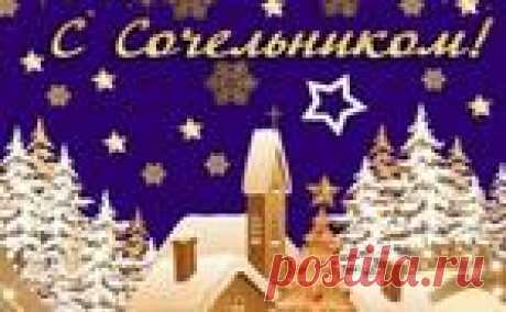 Молитва, которую нужно прочесть в ночь на Рождество