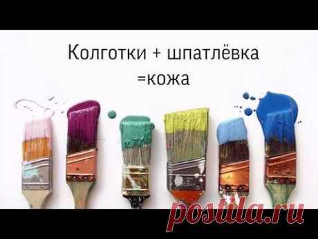 Шпатлёвка и колготки для создания имитации кожи