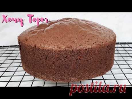 Идеальный бисквит для любого шоколадного торта ☆ Шоколадный бисквит ☆ Рецепт без разделения яиц