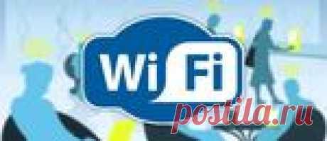 Как повысить скорость Wi-Fi соединения.