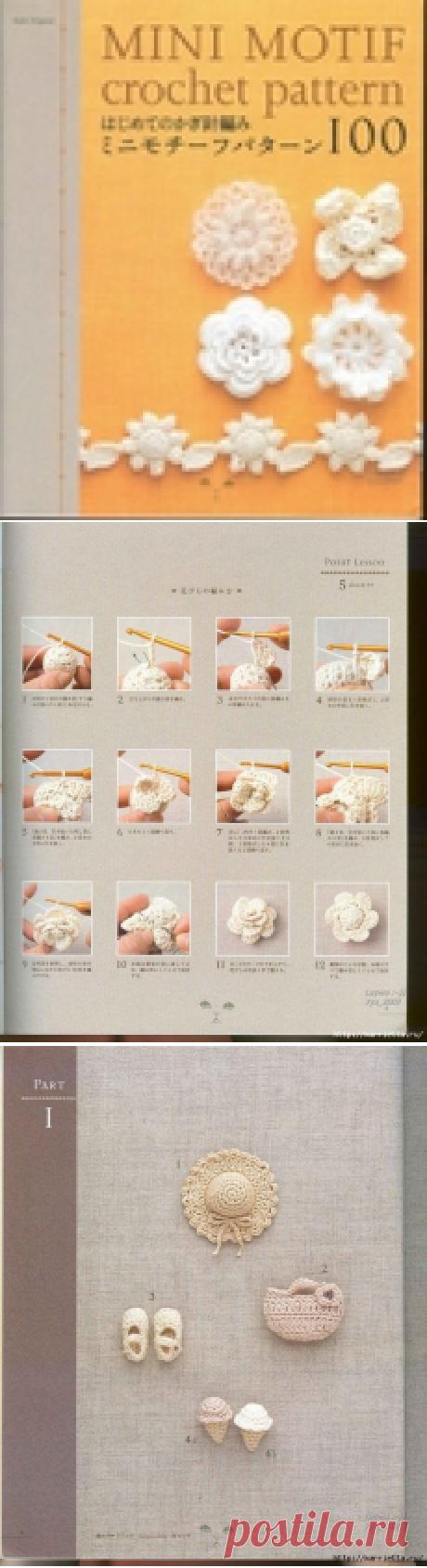 Цветочные мотивы крючком. Японский журнал со схемами