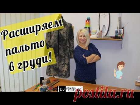 Как расширить или расставить пальто в груди! by Nadia Umka !