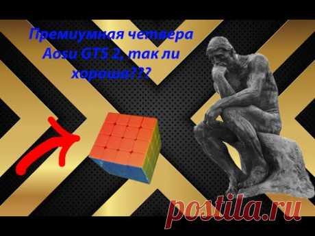 ПРЕМИУМНАЯ ЧЕТВЕРА AOSU GTS 2! ТАК ЛИ ПРЕМИУМНА??? | Обзор на 4*4*4 Aosu Gts 2