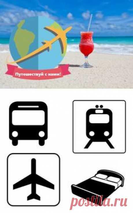 Сервис помогает легко спланировать путешествие: забронировать по специальным ценам апартаменты или номер в отелях по всему миру, купить авиабилет любой авиакомпании, билет на поезд или автобус по России, СНГ и Европе!  #путешествие #тур #экскурсия #отель #билеты #авиабилеты #самолет #жд #поезд #автобус #бронь #гостиница #trip #mixtrum #vojage #сервис #апартаменты #билет #заказ