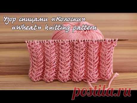 Узор спицами «Колоски» | «Wheat» knitting pattern
