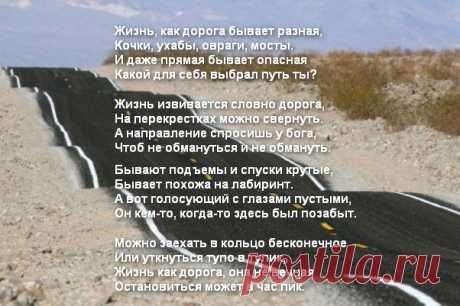 ДОРОГА ЖИЗНИ ~ Плэйкасты ~ Beesona.Ru