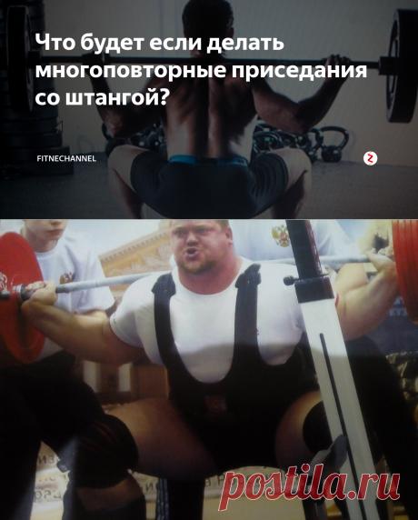 Что будет если делать многоповторные приседания со штангой? | fitnechannel | Яндекс Дзен