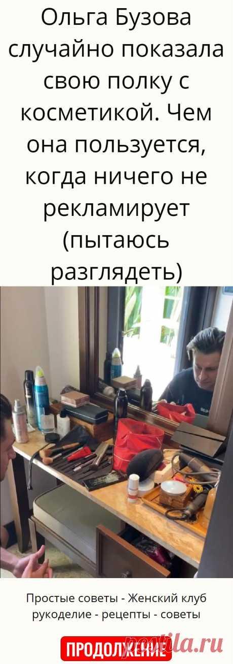 Ольга Бузова случайно показала свою полку с косметикой. Чем она пользуется, когда ничего не рекламирует (пытаюсь разглядеть)