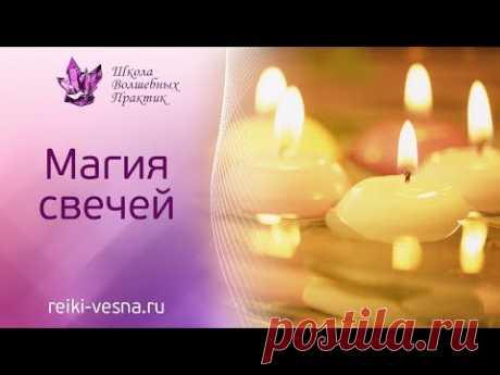 МАГИЯ СВЕЧЕЙ. Как выбрать свечу, чтобы желание сбылось? Секреты работы со свечой в ПРАКТИКАХ РЭЙКИ.