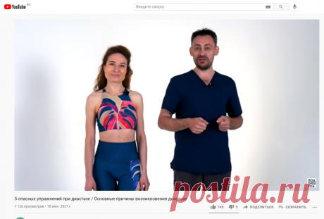 5 опасных упражнений при диастазе / Основные причины возникновения диастаза - YouTube