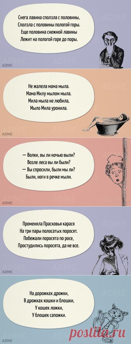 Сломай себе язык;)) Самые сложные скороговорки в русском языке