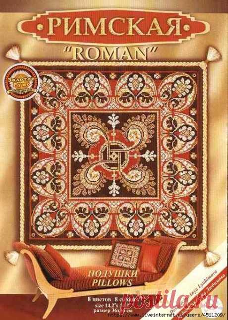 Римская подушка. Вышивка крестом.