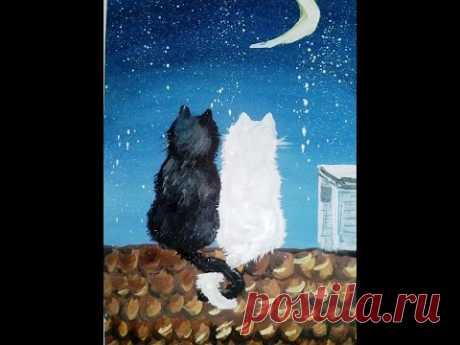 Влюбленные коты на крыше. Правополушарное рисование - YouTube