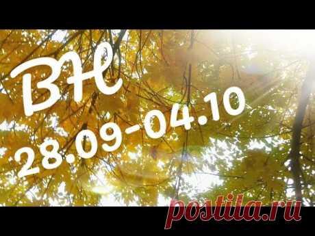 ВЫШИВАЛЬНАЯ НЕДЕЛЯ 28.09 - 04.10.2019г./ДВА ФИНИША: крестом и бисером!!!/вышивка