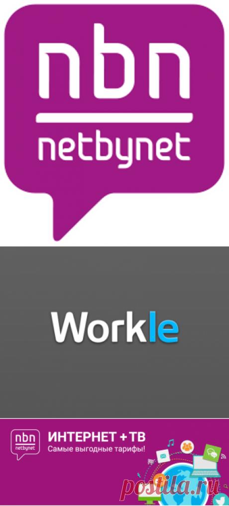 Спецпредложения / NETBYNET — Workle