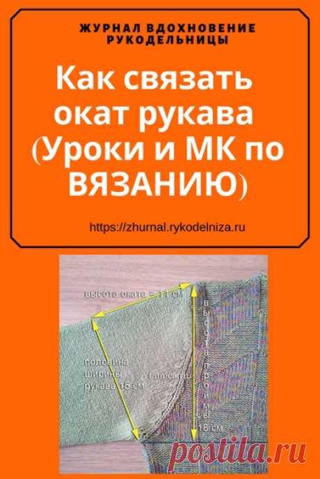 Как связать окат рукава (Уроки и МК по ВЯЗАНИЮ)  https://zhurnal.rykodelniza.ru/kak-svyazat-okat-rukav..