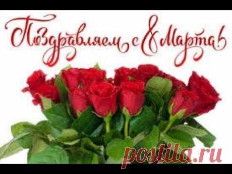Самое красивое поздравление с днём 8 марта!