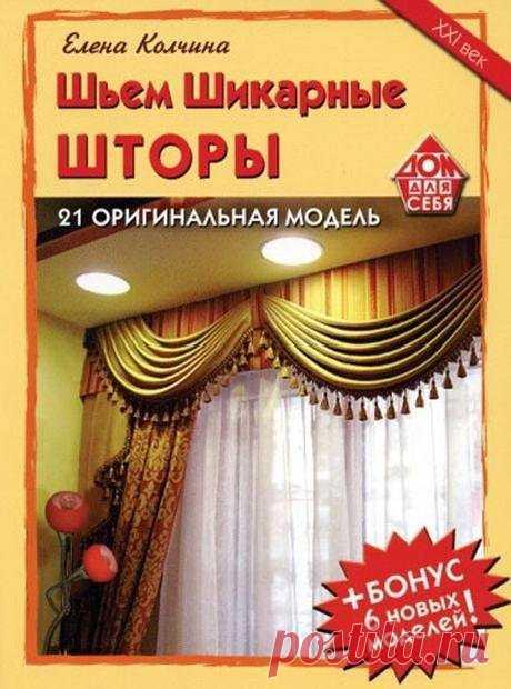 Книга: Шьем шикарные шторы. 21 оригинальная модель. Елена Колчина.