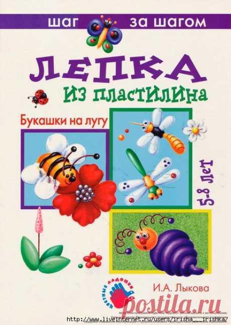 """И.А.Лыкова Лепка из пластилина """"Букашки на лугу"""" Для детей 5-8 лет"""
