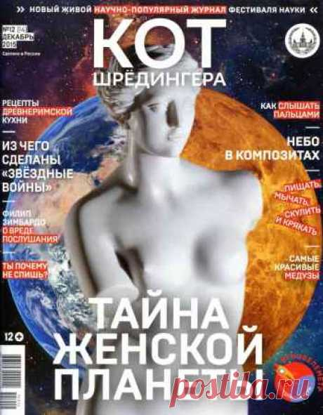 Kot Schrödinger No. 12 2015 - on January 2, 2016 - the BOOK SHELF\u000d\u000aKot Schrödinger — the scientific popular magazine about science and discoveries. For all who want to know about the scientific inventions made in Russia and worldwide about innovative technologies which can improve our life in the near future. \u000d\u000aThe magazine for all who are interested in science.