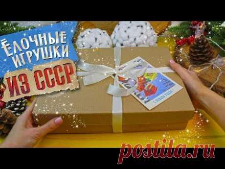 ПОДАРИЛИ ЦЕЛУЮ КОРОБКУ СОВЕТСКИХ ЁЛОЧНЫХ ИГРУШЕК / РАСПАКОВКА ИГРУШЕК НА ЁЛКУ ИЗ СССР