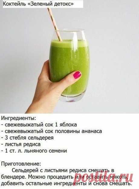 полезный напиток,помогает при