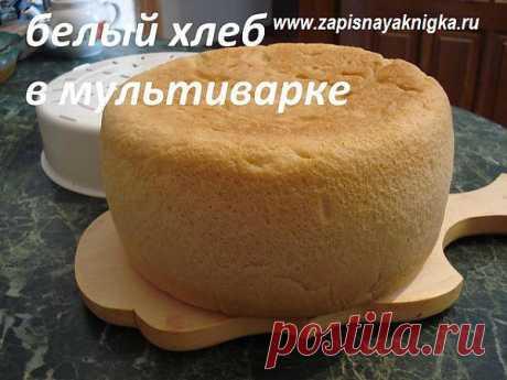 рецепт хлеба в мультиварке | Записная книжка Анюты