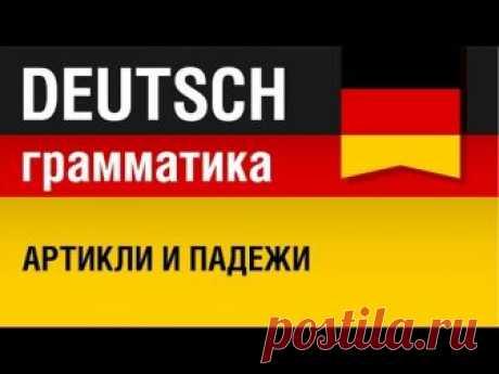 Артикли в немецком языке. Deutsch Artikel