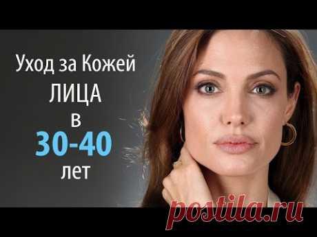 Уход за КОЖЕЙ ЛИЦА в 30 - 40 лет