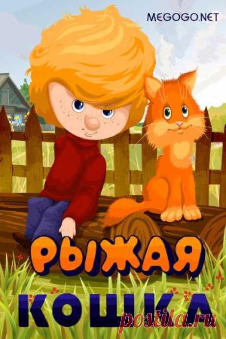 """Мультфильм """"Рыжая кошка"""" - смотреть легально и бесплатно онлайн на MEGOGO.NET"""