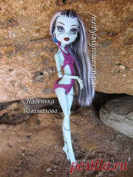 Купальник, связанный крючком, для куклы Monster High (Школа Монстров)   Самошвейка - сайт для любителей шитья и рукоделия