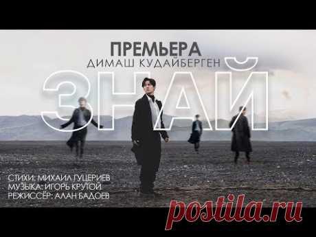 Клип Димаш Кудайберген - Знай (2019) скачать бесплатно