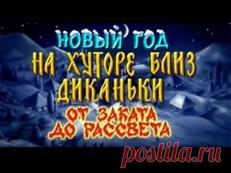 Новый Год на хуторе близ Диканьки (2000) От заката до рассвета