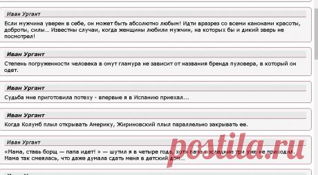 Shoumen Iván Urgant: las frases, la expresión, la declaración, los aforismos. | paers.ru