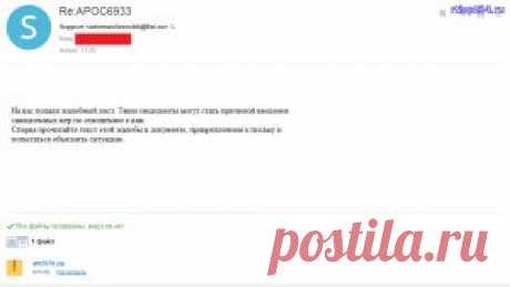 Письма с вирусом шифровальщиком. - 30 Января 2017 - Вымогатели-блокеры