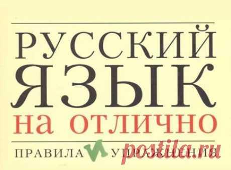 15 главных ошибок в употреблении русского языка: u3poccuu