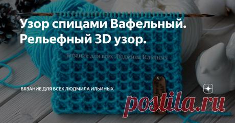 Узор спицами Вафельный. Рельефный 3D узор. Рельефный, плотный 3 д узор можно применить для вязания шапок, шарфов, кофточек, жакетов, пальто, как основной узор, так и в качестве отделки.