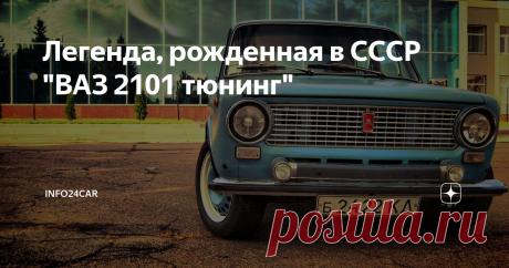 """Легенда, рожденная в СССР """"ВАЗ 2101 тюнинг"""""""