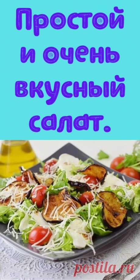 Простой и очень вкусный салат. - My izumrud