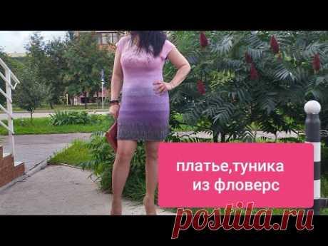 ТУНИКА🌺🌺🌺ПЛАТЬЕ💃💃💃 из ЯРН АРТ ФЛОВЕРС.ЭКСПРЕСС МК