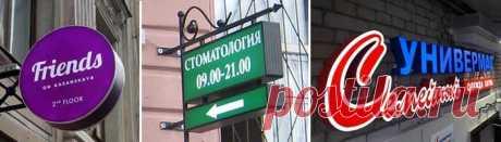 Наружная реклама в Санкт-Петербурге.