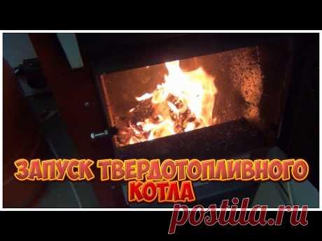 Первый запуск твердотопливного котла | Отопление дома | Каркасная котельная