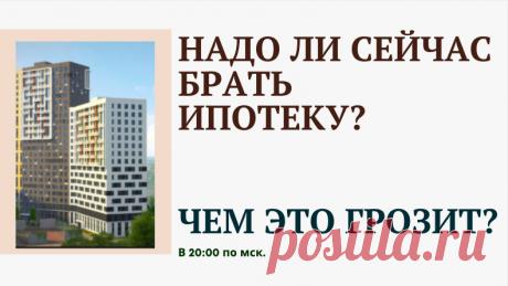Что сейчас правильно? Нужно ли немного подождать, посмотреть, что будет с кризисом, с пандемией, что будет происходить в России, как будет развиваться политическая ситуация? Или сейчас нужно быстро принимать решения, покупать недвижимость, брать ипотеки?