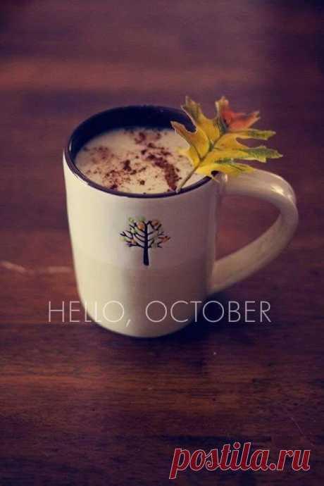 Доброго дня !Встречаем Октябрь ...