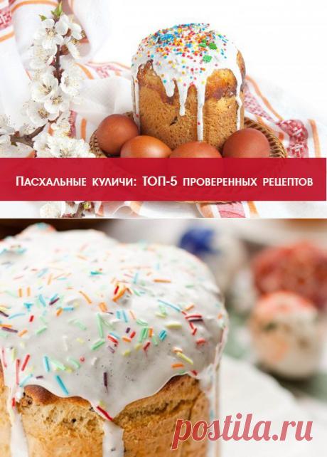Пасхальные куличи: ТОП-5 проверенных рецептов
