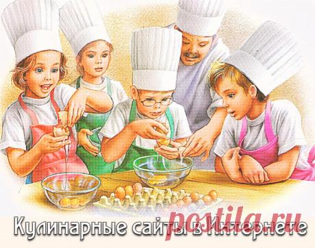 Кулинарные сайты в Интернете