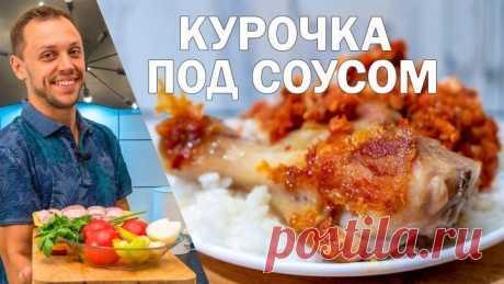 Вкусные Куриные бедрышки под моим любимым соусом обжаренные на сковороде!