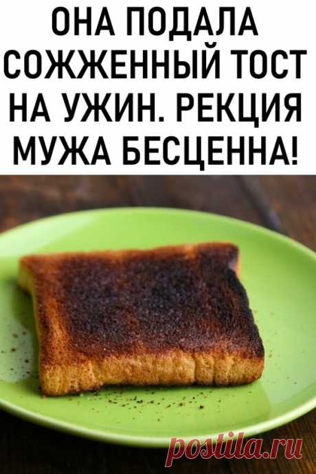 Она подала сожженный тост на ужин. Реакция мужа бесценна!