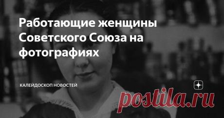 Работающие женщины Советского Союза на фотографиях Небольшая подборка фотографий женщин на работе в Советском Союзе. Смотришь на эти снимки прошлых лет и удивляешься, как много прекрасных эмоций дарят нам эти кадры. Никто не говорит, что было всё в советском Союзе идеально. Но многое в те времена делалось для народа и во имя людей. А труд был доступен каждому человеку. Это действительно было по-настоящему социальное государство.