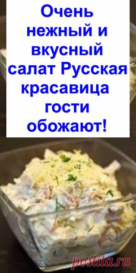 Очень нежный и вкусный салат «Русская красавица» — гости обожают!